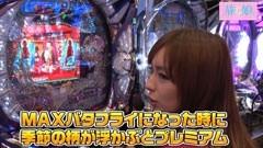#39 旅×娘。/CR FEVER KODA KUMI LEGEND LIVE/動画