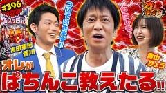 #396 ガケっぱち!!/皆川(ネイビーズアフロ)/動画