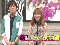 #1 ブラマヨ吉田のガケっぱち!!ポコ美/長尾丈士(土佐駒)/動画