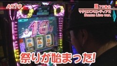 #337 嵐・梅屋のスロッターズ☆ジャーニー/京都府★後編/動画