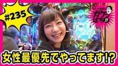 #235 ガケっぱち!!/坂元亮哉(よるちむ)/動画