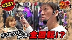 #331 ガケっぱち!!/永井 佑一郎/動画
