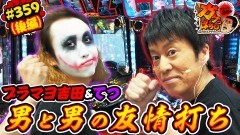 #359 ガケっぱち!!/てつ(1GAME TV)/動画