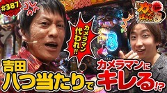 #387 ガケっぱち!!/嶋佐和也(ニューヨーク)/動画