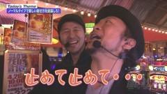 #59 嵐と松本/押忍!番長A/カンフーレディ・テトラ/動画