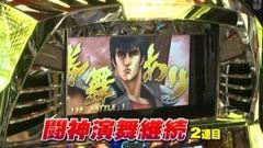 #561 射駒タケシの攻略スロット�Z/パチスロ北斗の拳転生の章/動画