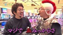 #56 貧乏家族/G1優駿2/星矢海皇SP/ドラム沖縄/エウレカAO/動画