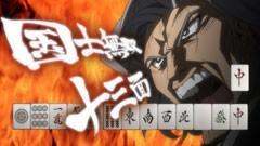 第三話「中」の巻(後編)/動画