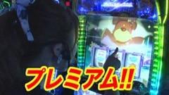 #65 南まりかの唐突ドロップキック/CR 咲‐Saki-/マクロス2/動画