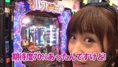 #99 南まりかの唐突ドロップキック/CRルパン8/スロAKB48/動画