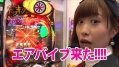 #102 南まりかの唐突ドロップキック/魔戒ノ花/CRルパン8/凱旋/動画
