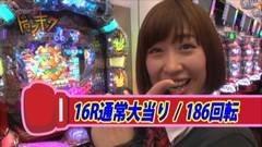 #108 南まりかの唐突ドロップキック/ルパン8/CRバラの儀式/動画