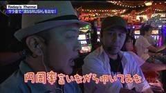 #13 嵐と松本/押忍!サラリーマン番長/動画