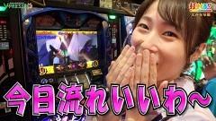 #510 打チくる!?/バジリスク絆 他 後編/動画