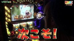 #525 打チくる!?/天下布武3 他/動画
