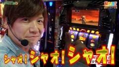 #529 打チくる!?/北斗の拳 世紀末救世主伝説 他 後編/動画