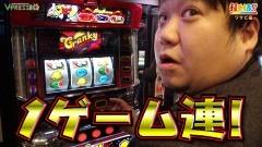 #534 打チくる!?/クランキーセレブレーション 後編/動画