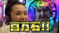 #543 打チくる!?/花の慶次X 〜雲のかなたに〜 前編/動画