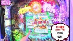 #5 パチマガGIGAWARS シーズン1/必殺仕事人 お祭りわっしょい/動画