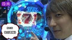 #13 パチマガGIGAWARS シーズン2/北斗の拳5 百裂/動画