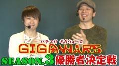#13 パチマガGIGAWARS シーズン3/キン肉マン/動画