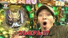 #11 パチマガ シーズン9/フルスロットル/動画