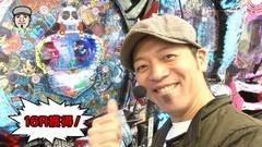 #12 パチマガ シーズン9/羽根らんま/CR銀河乙女/ゴウライガン/動画