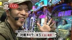 #6 パチマガ シーズン11/真・北斗無双/CRA風魔の小次郎/動画