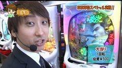 #14 パチマガ シーズン13/花の慶次X/戦艦ヤマト/乙フェス/動画