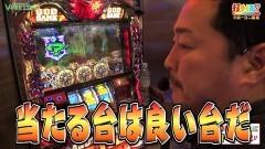 #425 打チくる!?/アナザーゴッドハーデス -奪われたZEUSVer.- 後編/動画
