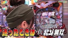 #467 打チくる!?/CR真・北斗無双 前編/動画