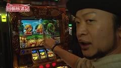 #72 回胴放浪記/ミリオンゴッド-神々の凱旋-/動画