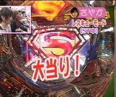 #8 パチンコ必勝本777CRスーパーマン・リターンズ/動画