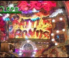 #40 パチンコ必勝本777ぱちんこCR蒼天の拳2/動画
