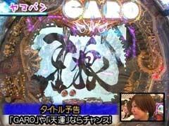 #50 必勝本レディースバトル11th/CR牙狼魔戒閃騎 鋼/動画
