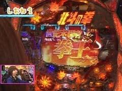#71 パチンコ必勝本777CR北斗の拳5 覇者/動画