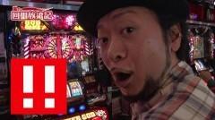 #51 回胴放浪記/アナザーゴッドハーデス-奪われたZEUSver.-/動画