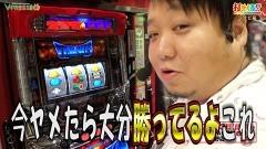 #523 打チくる!?/VERSUS 前編/動画