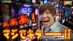#528 打チくる!?/押忍!番長2 前編/動画