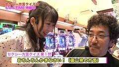 #79 ツキとスッポンぽん/海物語 in Japan/動画