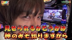 #476 打チくる!?/アステカ 太陽の紋章 前編/動画