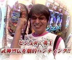 #32ビジュRパチンコ劇場CRライディーン自警隊篇・CR武神烈伝SS/動画