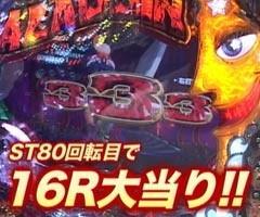 #86ビジュRパチンコ劇場CRアラジンNEO/CRリング〜呪いの7日間〜/動画
