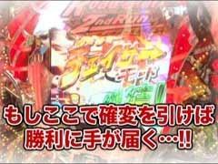 #119 ビジュRパチンコ劇場ロードスターセカンドラン/CR花の慶次 焔 /動画