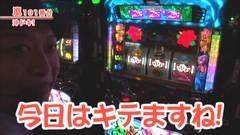 #342 嵐・梅屋のスロッターズ☆ジャーニー/滋賀県★前編/動画