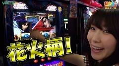 #505 打チくる!?/バジリスク絆 前編/動画