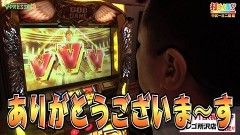 #492 打チくる!?/ミリオンゴッド 凱旋 前編/動画
