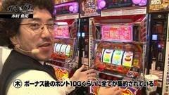 #57 ガチとバカ/バジ絆/ハーデス/リノ/沖ドキ!/動画