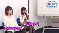 成瀬心美と波多野結衣の習◆CHINA中國語講座−東京校- 第1弾 その�B/動画