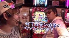 #2 マネ豚3/HEY!鏡/押忍!番長3/ハーデス/動画